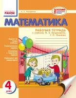 Математика. 4 класс. Рабочая тетрадь к учебнику Богдановича М. В.