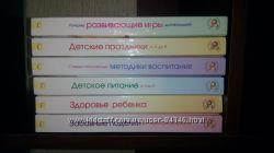 Книги из Серии Заботливым родителям