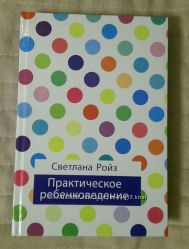 Прекрасные книги Светланы Ройз. Шепотуньки, Ребенковедение 2 части и другие