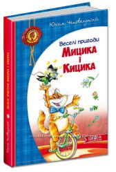 Приключения-Пригоди Кицика і Мицика - чудесная весёлая книга с секретом